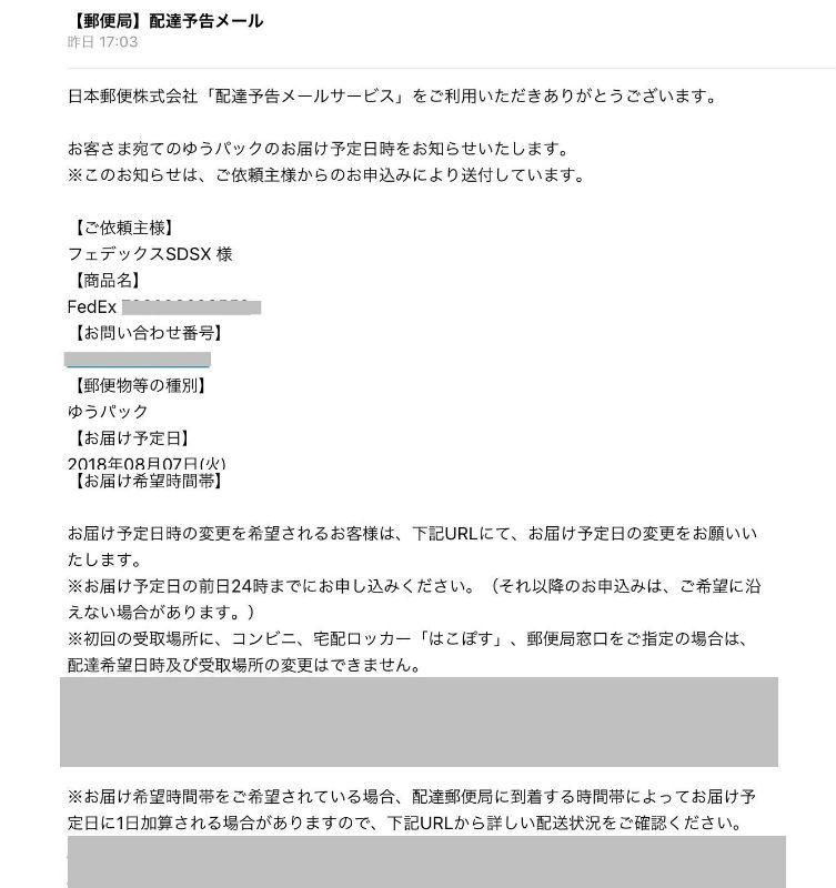 局 番号 郵便 問い合わせ 蕨郵便局 (埼玉県)