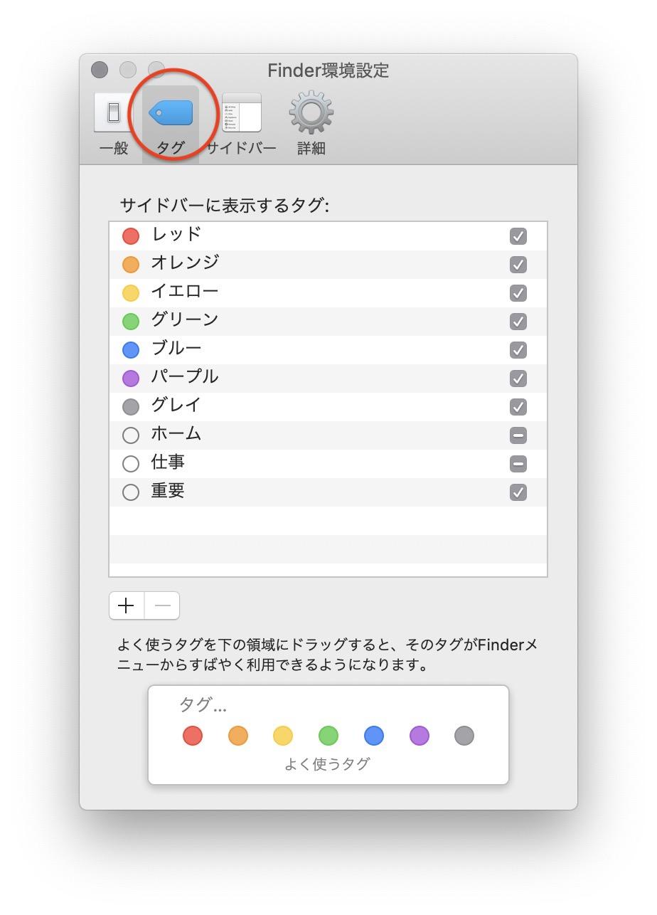 【特定のタグを直接付与】キーボードショートカットを使ってMacのFinderでタグ(ラベル)付けする方法(10.14Mojave以降)