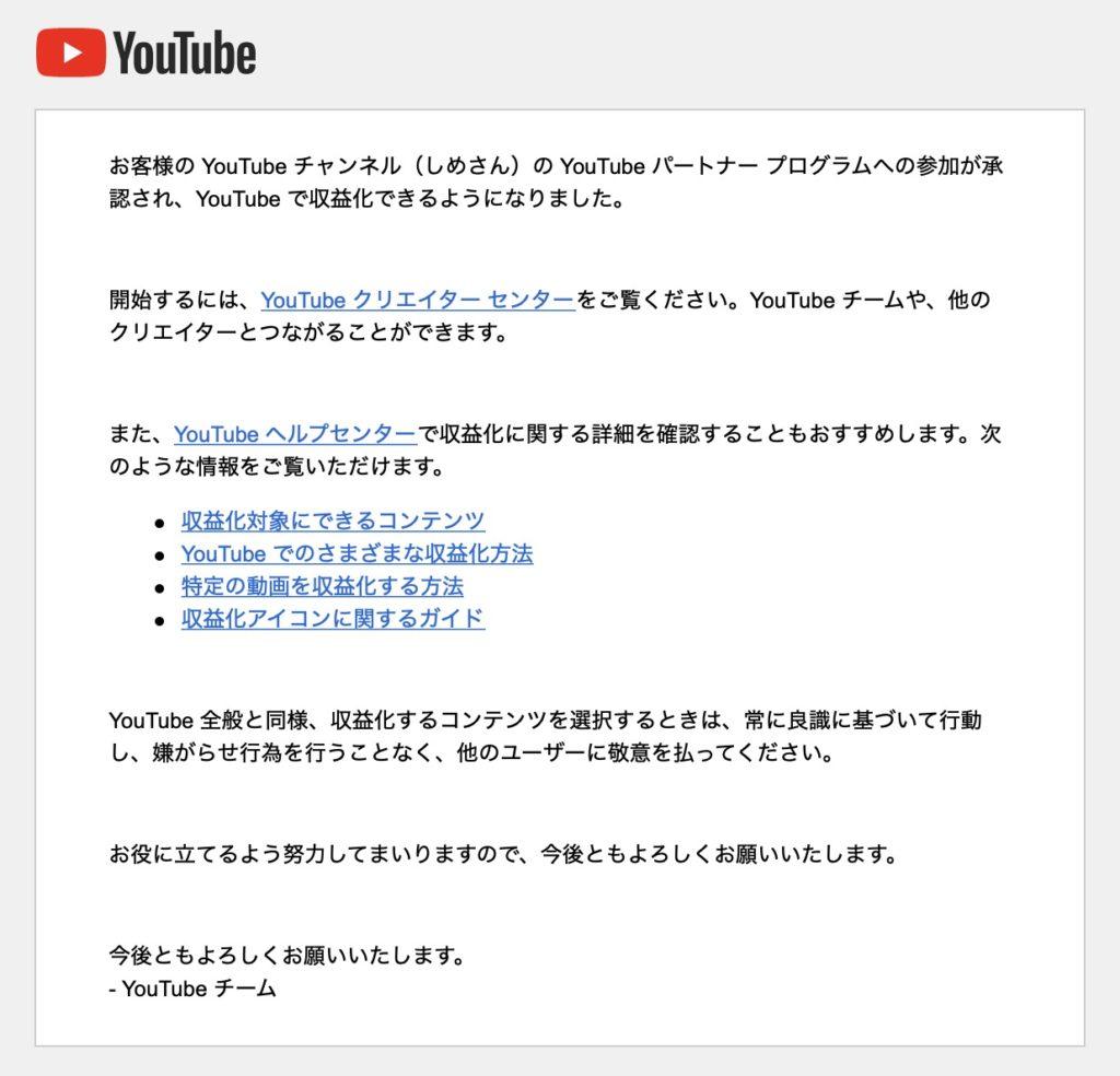 化 条件 収益 youtube
